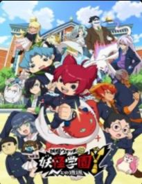 Youkai Watch Shadow Side Episode 41 English Subbed