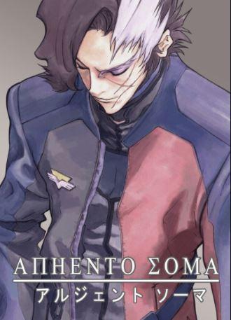 Argento Soma Episode 25 English Subbed