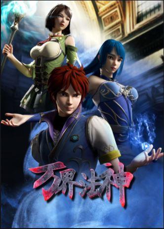 Wan Jie Fa Shen Episode 24 English Subbed