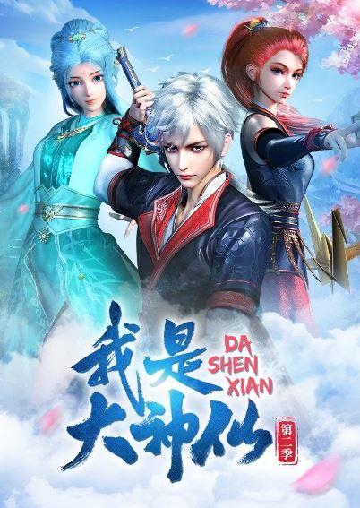 Da Shen Xian Episode 32 English Subbed