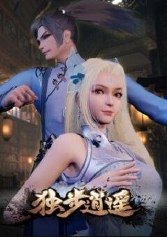 Dubu Xiaoyao Episode 122 English Subbed