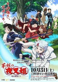 Hanyou no Yashahime: Sengoku Otogizoushi Episode 24 English Subbed