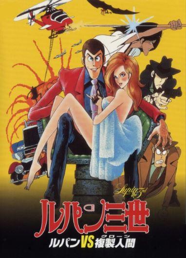 Lupin III: Lupin vs. Fukusei-ningen Episode 1 English Subbed