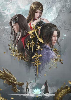 Wu Shen Zhu Zai Episode 145 English Subbed