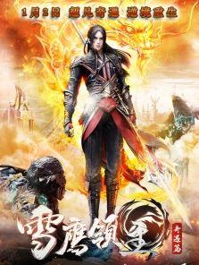 Xue Ying Ling Zhu 2nd Season Episode 21 English Subbed