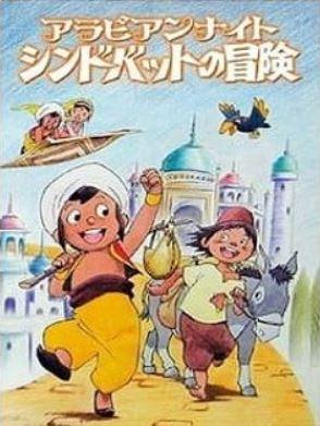 Arabian Nights: Sindbad no Bouken (TV) Episode 52 English Subbed