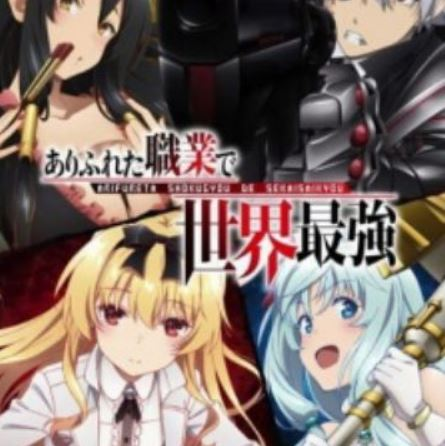 Arifureta Shokugyou de Sekai Saikyou Recap Episode 1 English Subbed