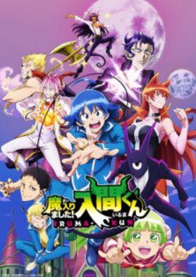 Mairimashita! Iruma-kun 2nd Season Episode 14 English Subbed