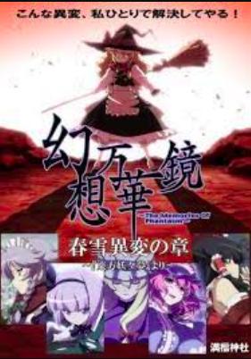 Touhou Gensou Mangekyou: The Memories of Phantasm Episode 1 English Subbed