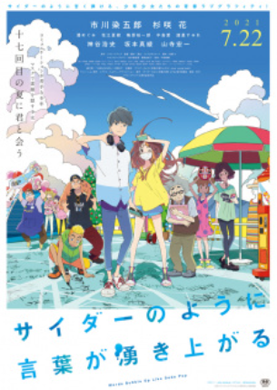 Cider no You ni Kotoba ga Wakiagaru Episode 1 English Subbed