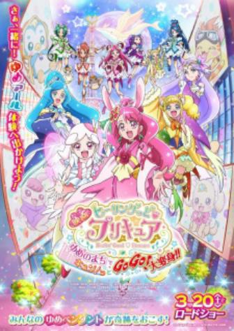 Healin' Good♡Precure Movie: Yume no Machi de Kyun! Tto GoGo! Dai Henshin!! Episode 1 English Subbed