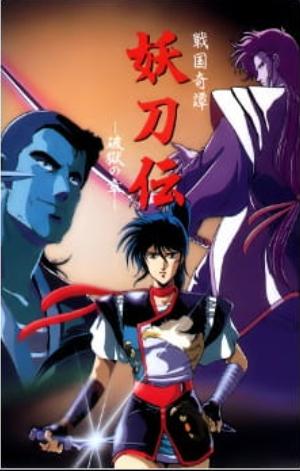 Sengoku Kitan Youtouden Episode 3 English Subbed
